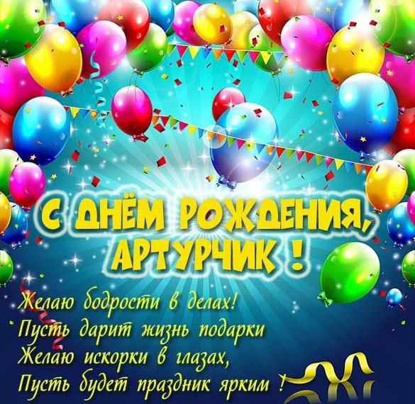 Открытка с днем рождения Артурчик