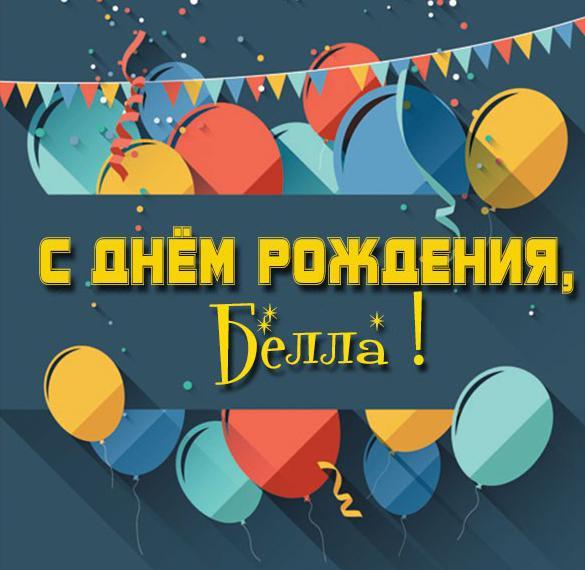 Открытка с днем рождения Белла
