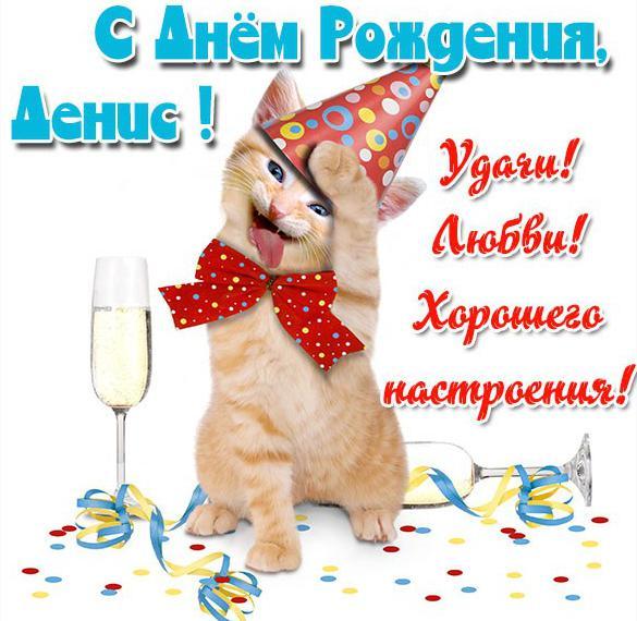 Прикольная открытка с днем рождения Денис