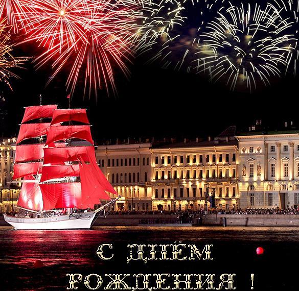 Открытка с днем рождения для моряков