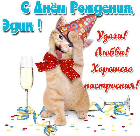 Прикольная открытка с днем рождения Эдик