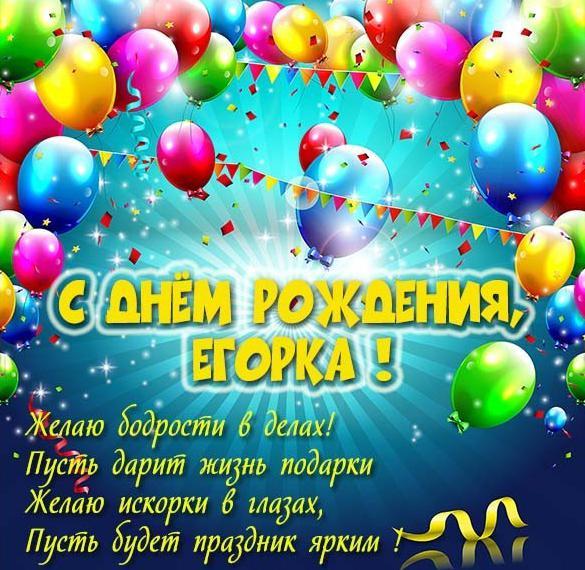 Красивая открытка с днем рождения Егорке