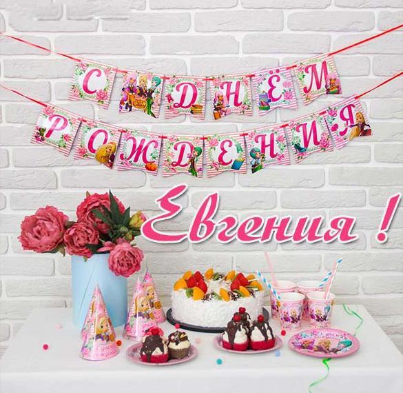 Открытка с днем рождения Евгения