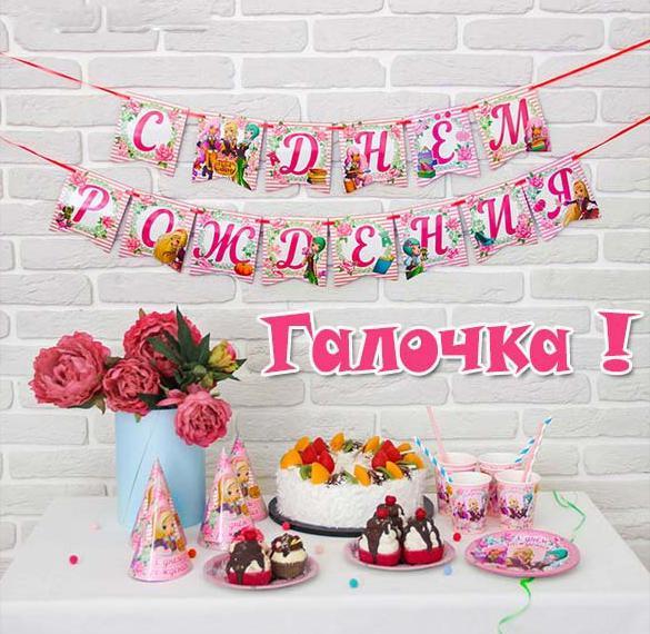 Замечательная открытка с днем рождения Галочка