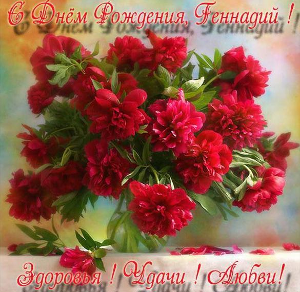 Красивая открытка с днем рождения Геннадий