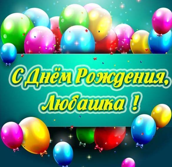 Прекрасная открытка с днем рождения Любашка