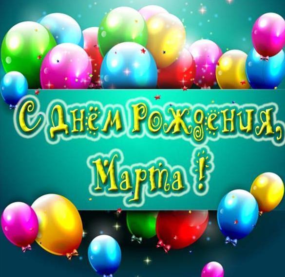 Открытка с днем рождения Марта