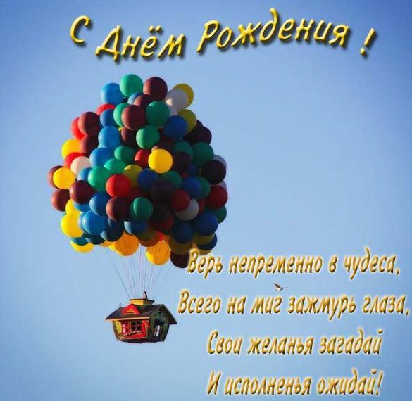 Открытка с днем рождения мужчине с красивыми шариками