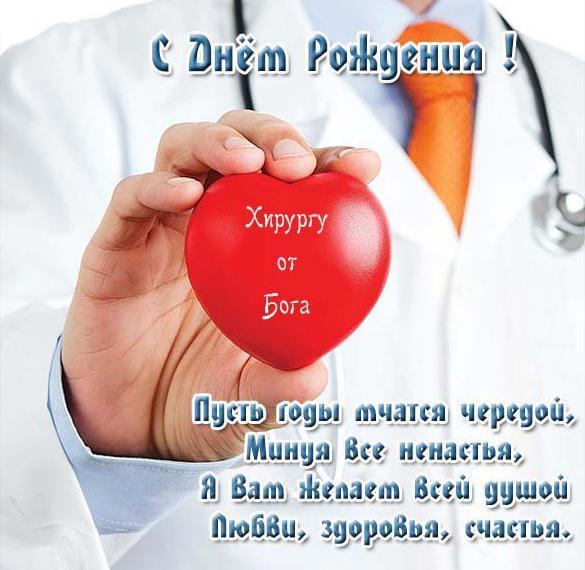 Открытка с днем рождения мужчине врачу хирургу