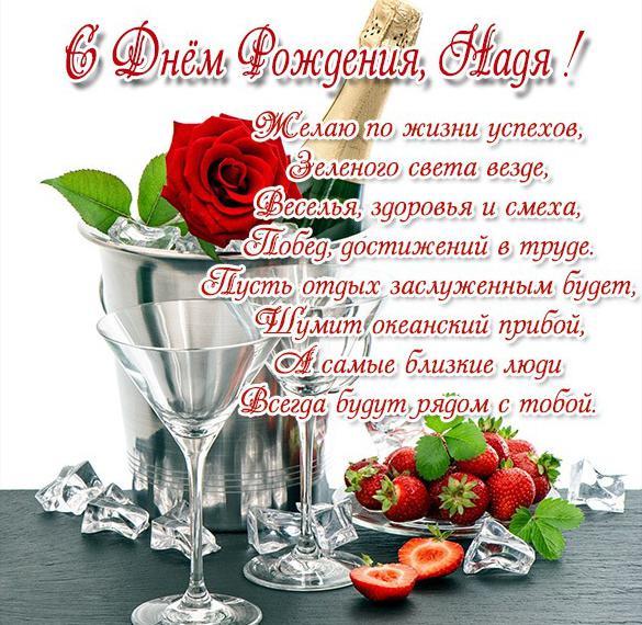 otkritka-s-dnem-rozhdeniya-nadezhda-krasivie-pozdravleniya foto 10
