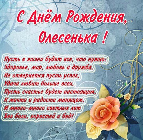 Открытка с днем рождения Олесенька