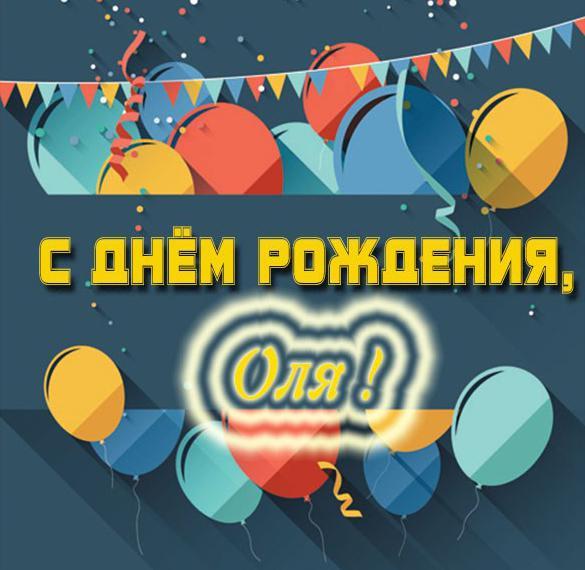 Прекрасная открытка с днем рождения Оля