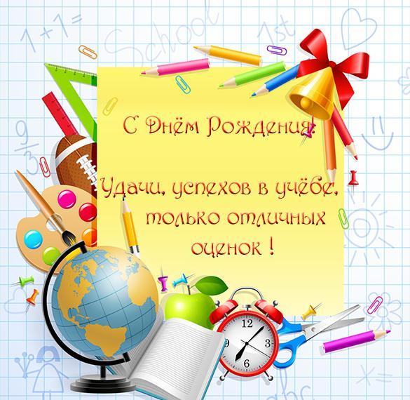 Открытка с днем рождения ученице