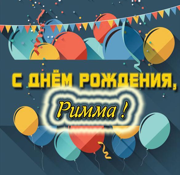 Красивая открытка с днем рождения Римма