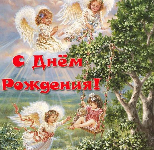 Открытка с днем рождения с ангелом