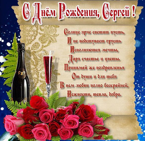 s-dnem-rozhdeniya-sergej-otkritki-pozdravleniya foto 10