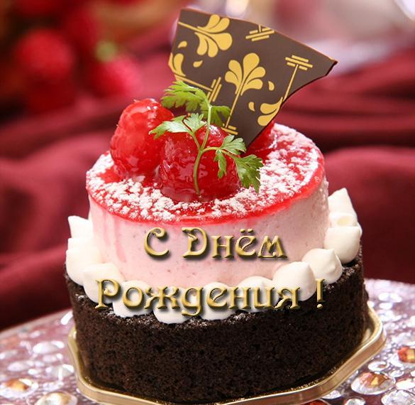 Открытка с днем рождения с тортиками