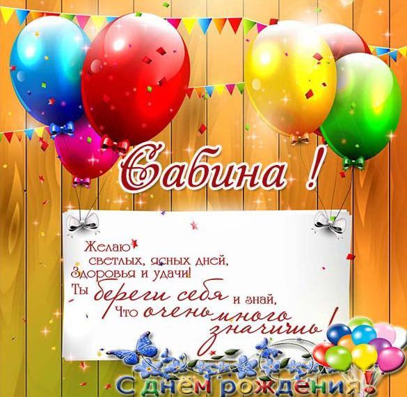 Бесплатная открытка с днем рождения Сабина