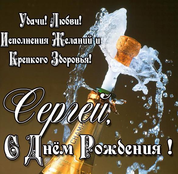 Бесплатная красивая открытка с днем рождения Сергей