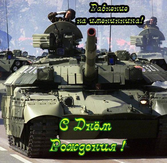 Открытка с днем рождения танкисту