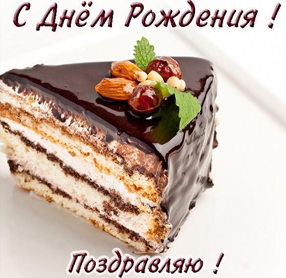 Открытка с днем рождения с тортиком