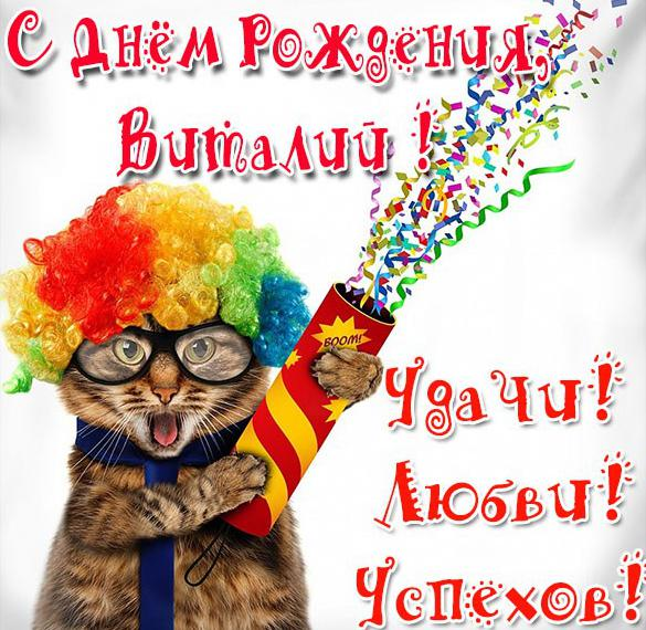 Прикольная открытка с днем рождения Виталий
