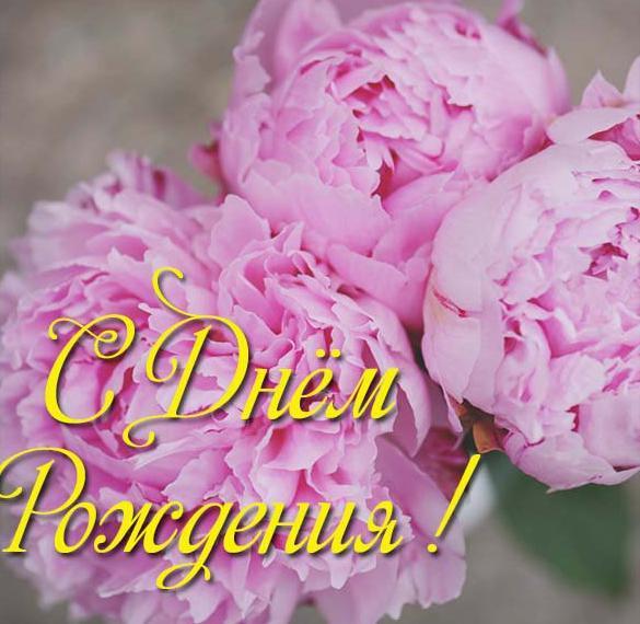 Открытка с днем рождения женщине с цветами пионами