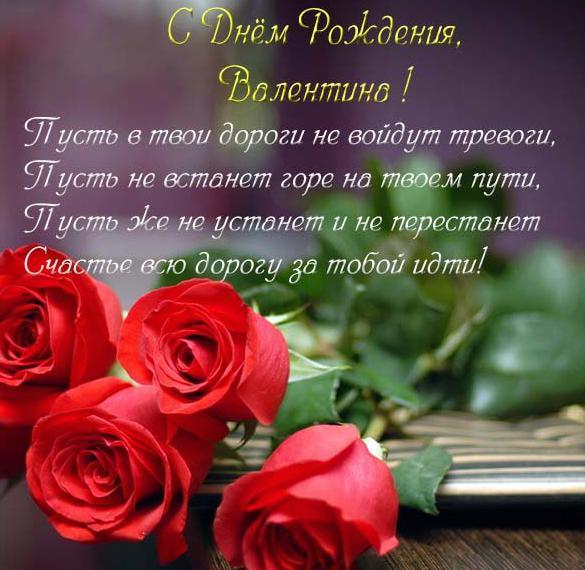 otkritka-pozdravleniya-valentine foto 10