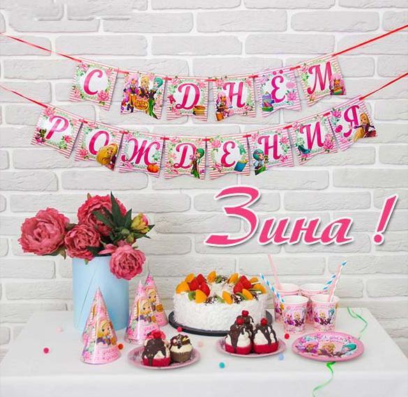 Бесплатная красивая открытка с днем рождения Зина