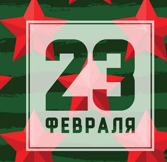 Открытка с днем советской армии 23 февраля