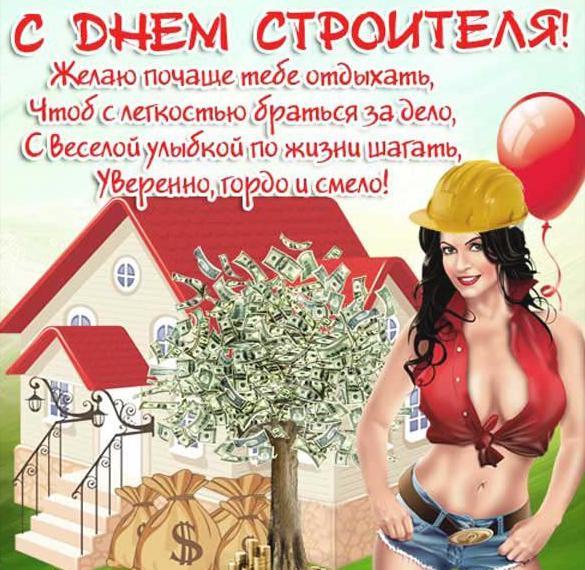 Прикольная открытка с днем строителя