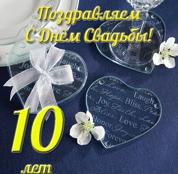 Открытка с днем свадьбы на 10 лет