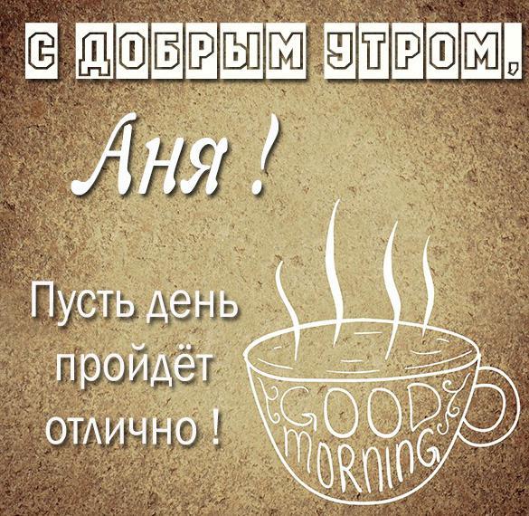 Открытка с добрым утром Аня