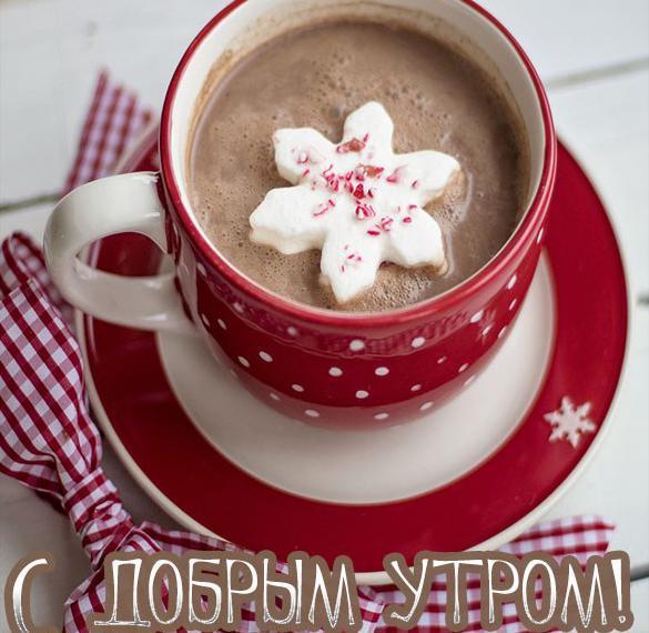 Открытка с добрым утром горячий кофе