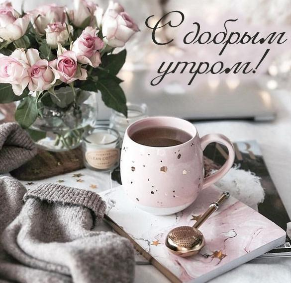 Открытка с добрым утром кофе и цветы