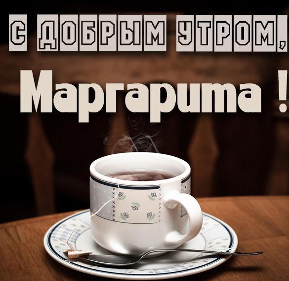Открытка с добрым утром Маргарита