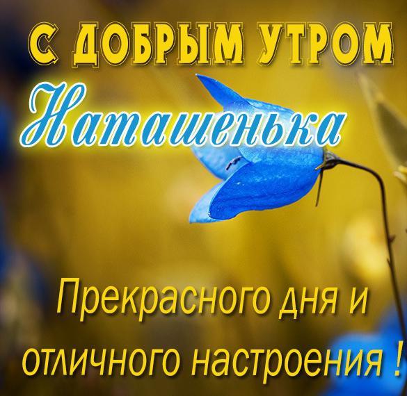 Открытка с добрым утром Наташенька