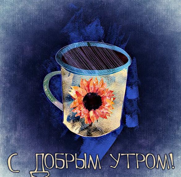 Открытка с добрым утром новая с чаем