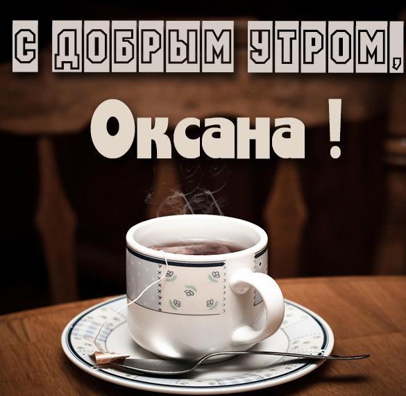 Открытка с добрым утром Оксана