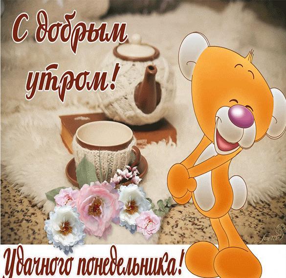 Открытка с добрым утром и удачного понедельника