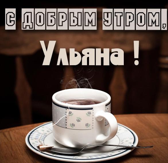 Открытка с добрым утром Ульяна