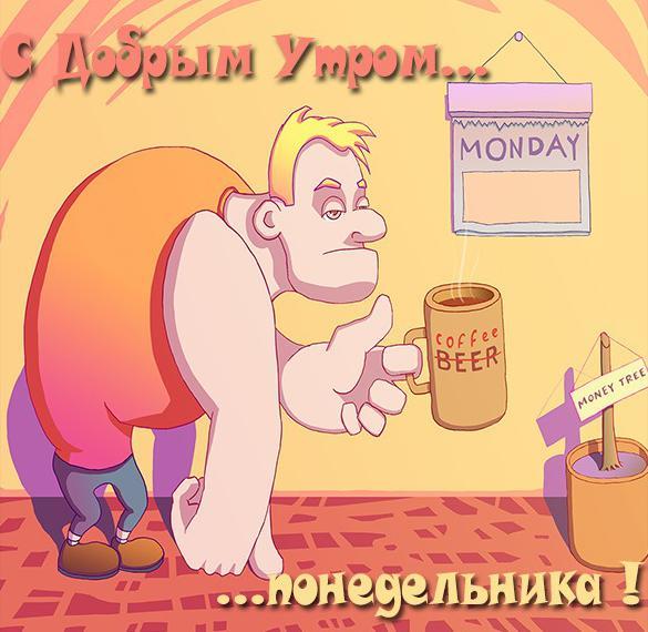 Прикольная открытка с добрым утром понедельника