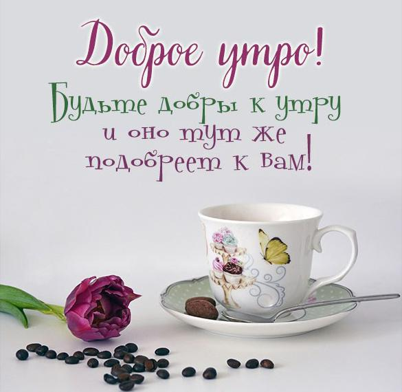 Открытка с добрым утром с чаем