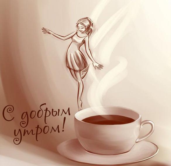 Открытка с добрым утром с кофе мужчине