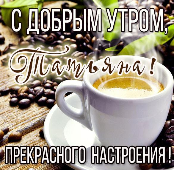 Открытка с добрым утром Татьяна