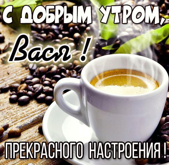 Открытка с добрым утром Вася