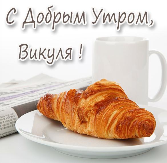 Открытка с добрым утром Викуля