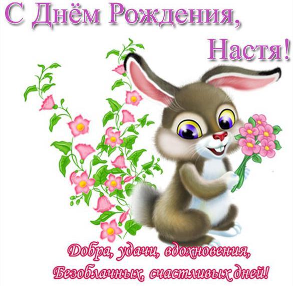 Открытка с днем твоего рождения Настя
