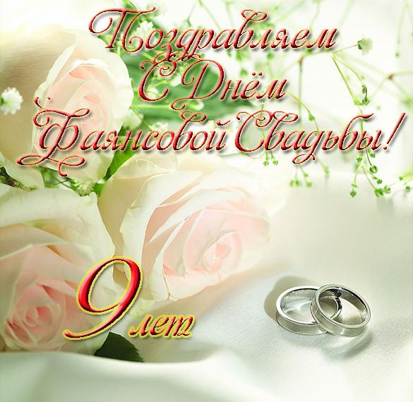 Открытка с фаянсовой свадьбой