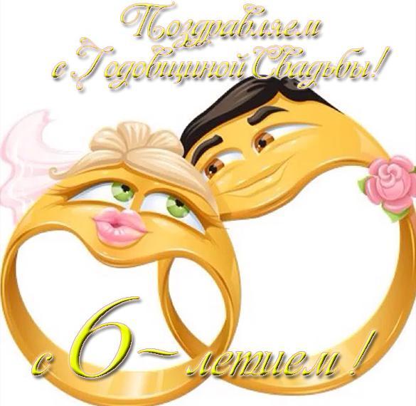 Поздравление с 6 летием свадьбы подруге картинки